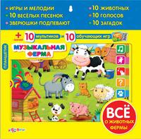 Купить Азбукварик Электронная игрушка Планшетик Музыкальная ферма, Интерактивные игрушки