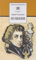 Купить Пушкин, Русская проза