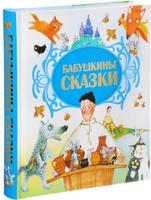 Купить Бабушкины сказки, Русские народные сказки