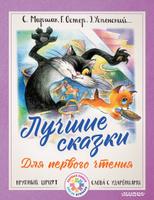Купить Лучшие сказки для первого чтения, Русская литература для детей