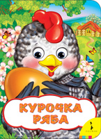 Купить Курочка Ряба. Книжка-игрушка, Русские народные сказки