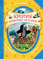 Купить Кротик. Любимые истории, Зарубежная литература для детей