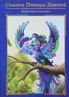 Купить Сказки птицы дивной. Книга васильковая, Все сказки мира