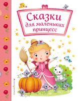Купить Сказки для маленьких принцесс, Все сказки мира