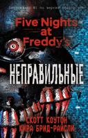 Купить Пять ночей у Фредди. Неправильные, Страшилки и ужастики