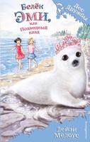 Купить Белёк Эми, или Подводный клад, Зарубежная литература для детей
