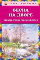 Купить Весна на дворе. Стихотворения русских поэтов, Сборники стихов