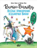 Купить Весёлые приключения ведьмочки Винни. Восемь волшебных историй в одной книге, Зарубежная литература для детей