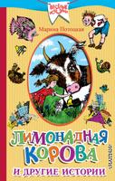 Купить Лимонадная корова и другие истории, Русская литература для детей