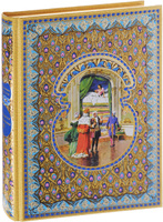 Купить Принцесса на горошине (подарочное издание), Зарубежная литература для детей