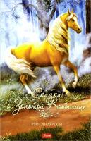 Купить Сказка о золотой кобылице, Зарубежная литература для детей