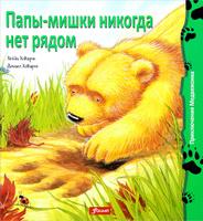 Купить Папы-мишки никогда нет рядом, Зарубежная литература для детей