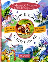 Купить Про котят и про щенят, Русская литература для детей