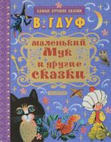 Купить Маленький Мук и другие сказки, Зарубежная литература для детей