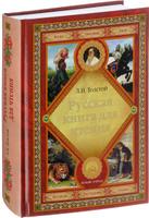 Купить Русская книга для чтения, Русская литература для детей