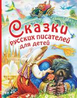 Купить Сказки русских писателей для детей, Русская литература для детей