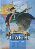 Купить Ушаков - адмирал от Бога.Биография Ф.Ф.Ушакова для детей, Биографии известных личностей для детей