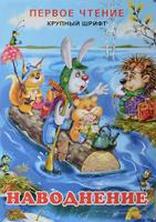 Купить Наводнение, Русская литература для детей