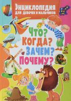 Купить Энциклопедия для девочек и мальчиков. Что? Когда? Зачем? Почему?, Познавательная литература обо всем