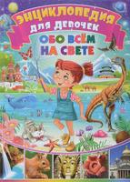 Купить Энциклопедия для девочек обо всём на свете, Познавательная литература обо всем