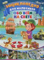 Купить Энциклопедия для мальчиков обо всём на свете, Познавательная литература обо всем