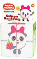 Купить Мякиши Кубики Собери Малышарика Панда, Развивающие игрушки