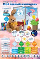 Купить Magneticus Обучающая игра Мой первый календарь Зайчик, Обучение и развитие