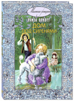 Купить Дом под сиренями, Зарубежная литература для детей