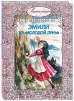 Купить Эмили из Молодой Луны , Зарубежная литература для детей