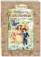 Купить Школьницы, Зарубежная литература для детей