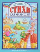 Купить Л.с. Лучшие стихи для малышей, Сборники стихов