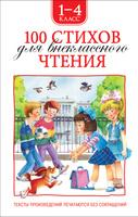 Купить 100 стихов для внеклассного чтения. 1-4 класс, Русская поэзия
