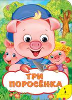Купить Три поросенка (Веселые глазки), Первые книжки малышей