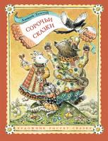Купить Сорочьи сказки, Русская литература для детей