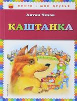 Купить Каштанка, Повести и рассказы о животных