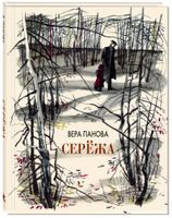 Купить Серёжа. Несколько историй из жизни очень маленького мальчика, Русская литература для детей