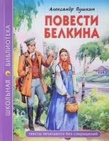 Купить Повести Белкина, Книжные серии для школьников