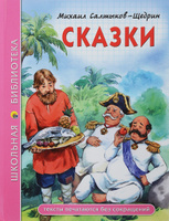 Купить Михаил Салтыков-Щедрин. Сказки, Книжные серии для школьников