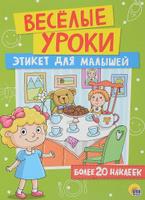 Купить Этикет для малышей, Книжки с наклейками