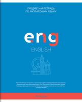 Купить ArtSpace Тетрадь Ученье – цвет! Английский язык 48 листов в клетку, Тетради