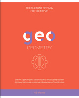 Купить ArtSpace Тетрадь Ученье – цвет! Геометрия 48 листов в клетку, Тетради