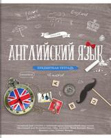 Купить ArtSpace Тетрадь Красивые уроки Английский язык 48 листов в клетку, Тетради