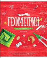 Купить ArtSpace Тетрадь Красивые уроки Геометрия 48 листов в клетку, Тетради