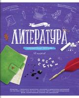 Купить ArtSpace Тетрадь Красивые уроки Литература 48 листов в линейку, Тетради
