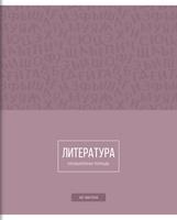 Купить ArtSpace Тетрадь Простые решения Литература 48 листов в линейку, Тетради