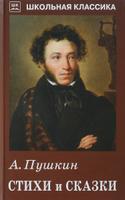 Купить А. Пушкин. Стихи и сказки, Книжные серии для школьников