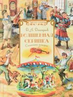 Купить Волшебная скрипка. Сказочные истории, Русская литература для детей