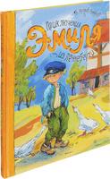 Купить Приключения Эмиля из Лённеберги, Зарубежная литература для детей