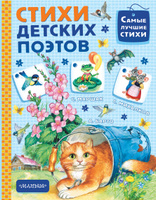 Купить Стихи детских поэтов, Сборники стихов