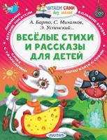 Купить Весёлые стихи и рассказы для детей, Сборники прозы